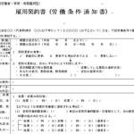 労働法様式(36協定、雇用通知書)