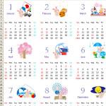 平成26年版(2014年版) シンプルなカレンダー