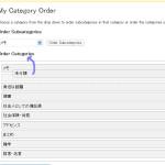 My Category Order カテゴリの表示順変更 =WordPress=