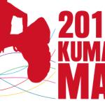 第2回熊本城マラソン・当選通知