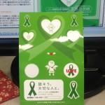 臓器提供の意思表示をしてみた。。。日本臓器移植ネットワーク