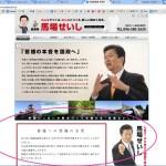 ネット選挙解禁。選挙後の各候補者のウェブサイトの状況