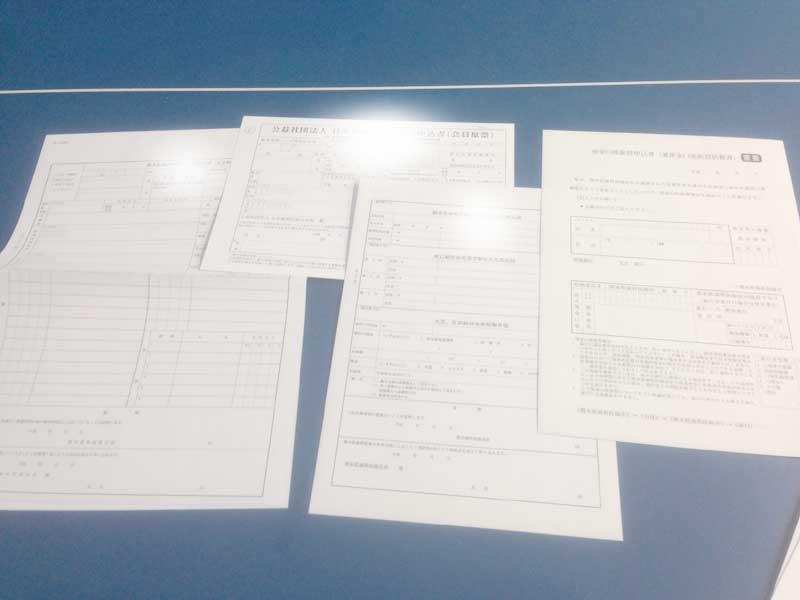 証明書類のイメージ
